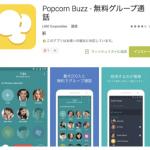最大200人まで同時に通話できるアプリ「Popcorn Buzz」