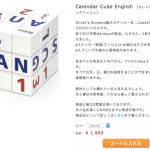 ルービックキューブで日付を揃えるカレンダー「Calendar Cube English」