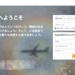 Twitter公式アプリにアカウントを登録したら勝手に連絡先をアップロードされた件