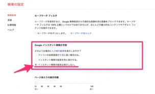 Google検索設定画面