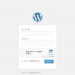 WordPressのログイン画面にreCAPTCHAを導入する方法