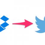 Dropboxにある動画をTwitterに投稿する方法
