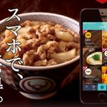 【裏技】吉野家の牛丼を無料で食べる方法